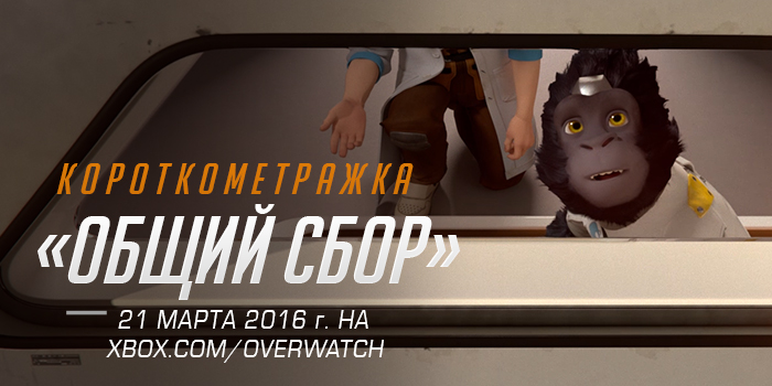 """Короткометражный ролик Overwatch """"Общий сбор"""""""