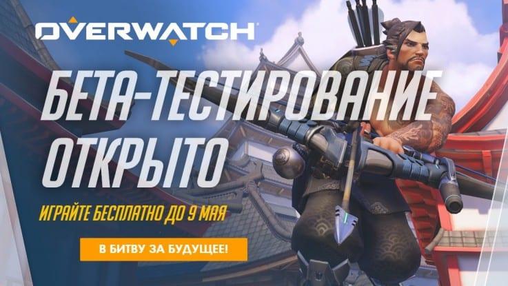 open-beta-overwatch