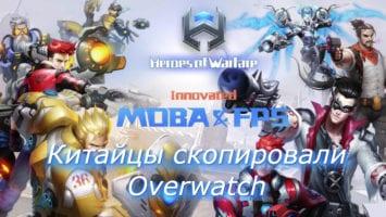 Overwatch kopiya Heroes of Warfare