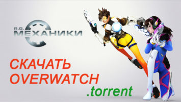 overwatch skachat torrent mehaniki