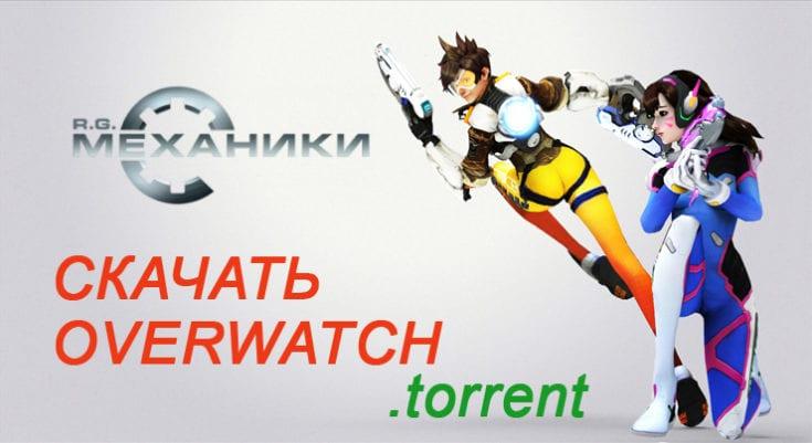 overwatch skachat torrent mehaniki