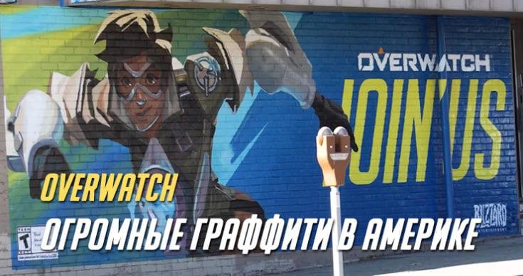 graffiti-overwatch-v-amerike