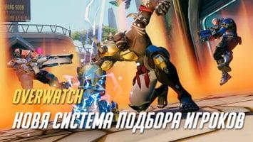 novaya-sistema-podbora-igrokov-Overwatch