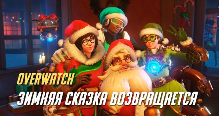 zimnyaya-skazka-overwatch-2017