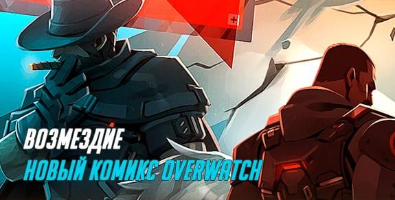 overwatch комикс возмездие