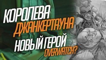 Королева Джанкертауна новый герой Overwatch