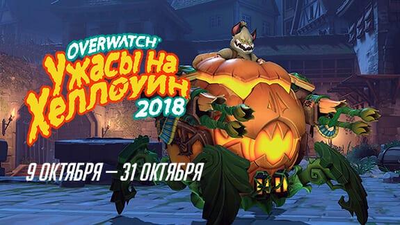 Ужасы на Хеллоуин Overwatch 2018