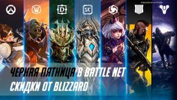 черная пятница blizzard battle net 2018