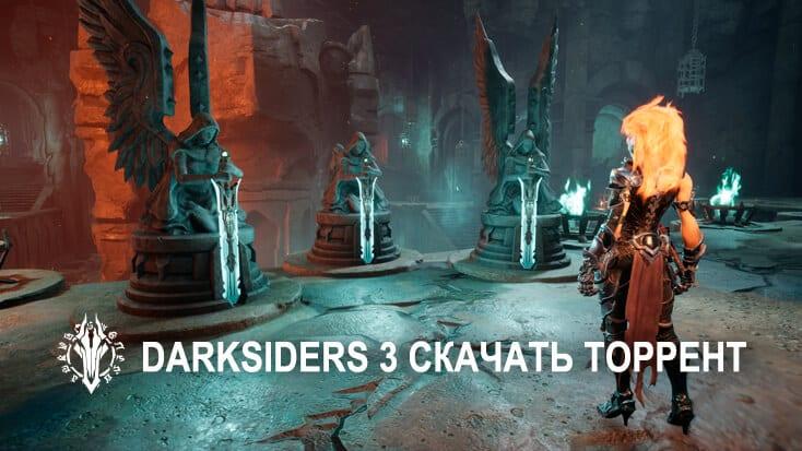 darksiders 3 скачать торрент на pc русская версия бесплатно механики
