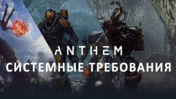 Anthem системные требования