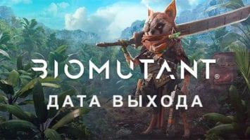 Biomutant - дата выхода на PC, обзор, системные требования, скачать торрент