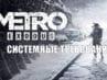 metro exodus системные требования на pc
