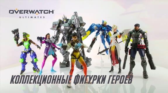 фигурки героев Overwatch