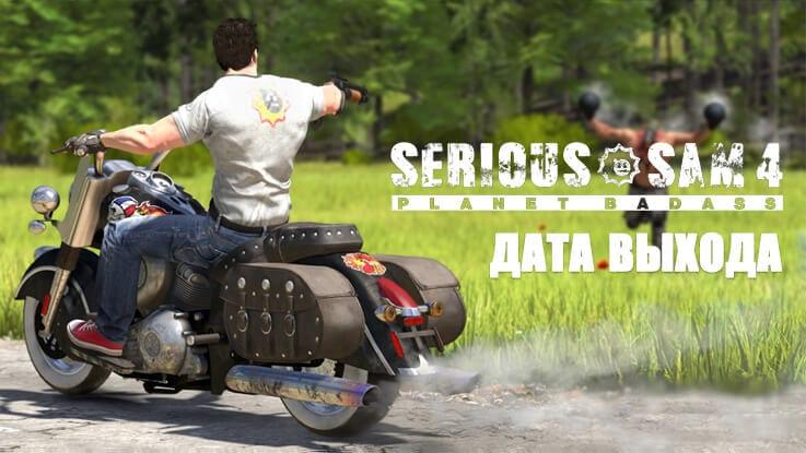 Serious Sam 4: Planet Badass - дата выхода, системные требования