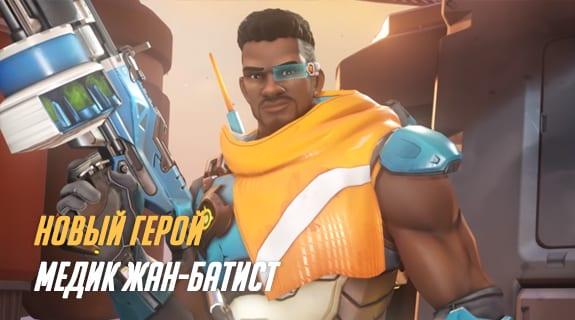 Новый герой Overwatch атакующий медик Жан-Батист