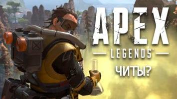бесплатные рабочие читы apex legends