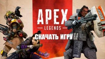 Apex Legends официальный сайт скачать