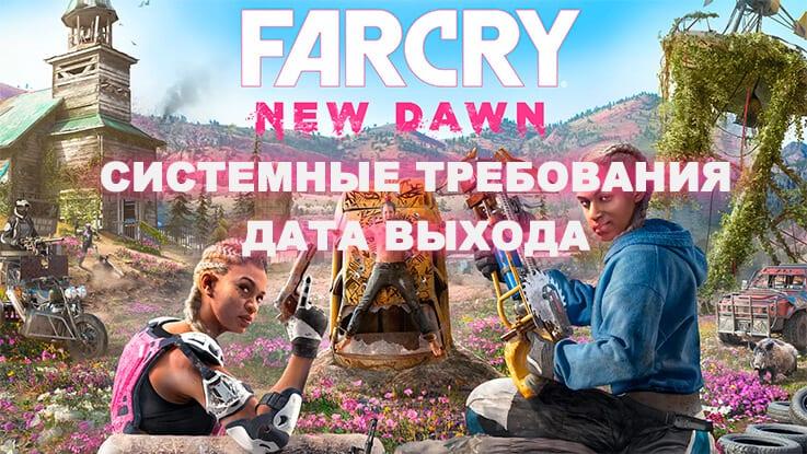 Системные требования Far Cry: New Dawn для ПК от разработчиков