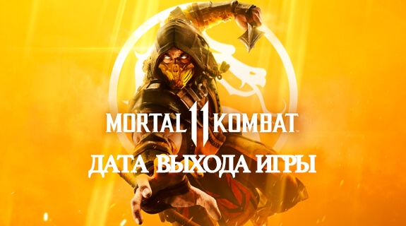 mortal kombat 11 data vyhoda igry