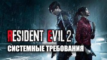 resident evil 2 remake системные требования pc