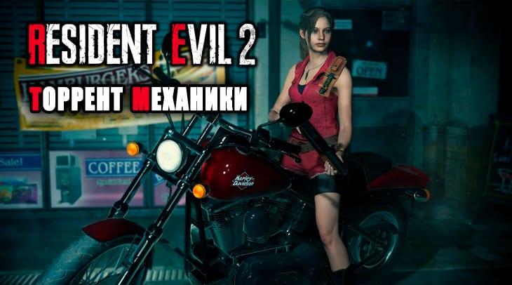 скачать resident evil 2 remake торрент механики бесплатно
