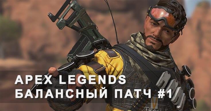 балансный патч для Apex Legends
