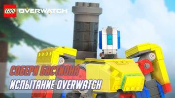 Испытание Overwatch собери Бастиона лего