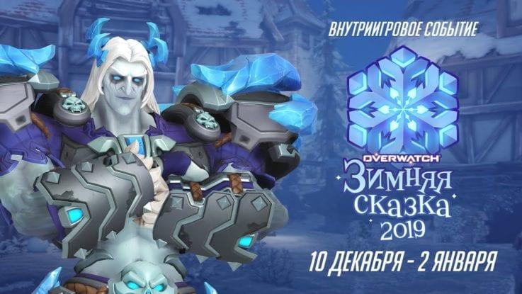 Зимняя сказка 2019