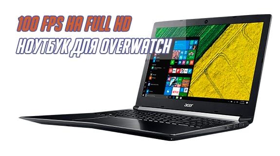 Ноутбук для Overwatch