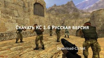 скачать CS 1.6 русская версия