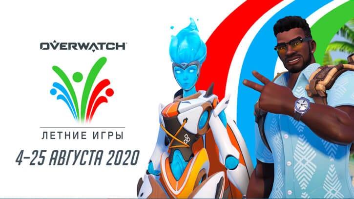 Летние игры 2020 Overwatch